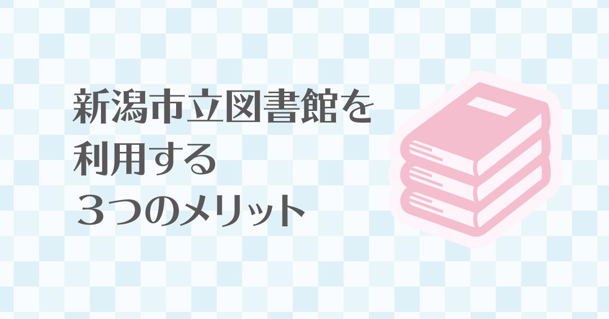 新潟市立図書館を利用する3つのメリット